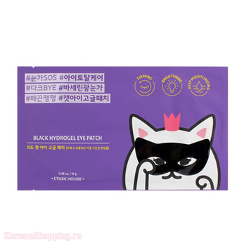 ETUDE HOUSE Cat Eye Mysterious Thief Eye Patch