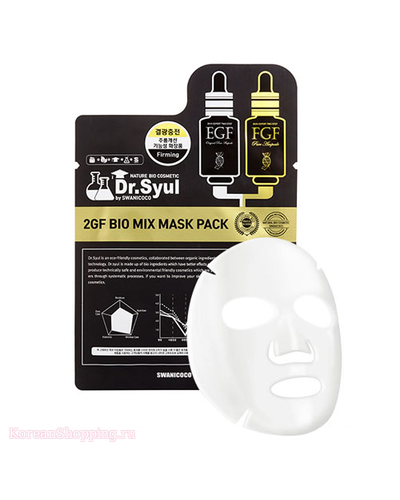 Swanicoco 2GF Bio Mix mask pack