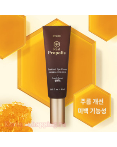 ETUDE HOUSE Real Propolis Enriched Eye Cream